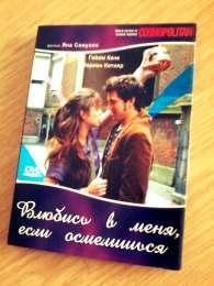DVD Влюбись В Меня, Если Осмелишься. (Лицензия) title=