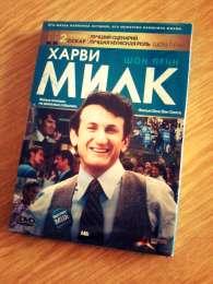 DVD Харви Милк. (Лицензия) title=