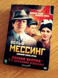 DVD Вольф Мессинг. 2-х Дисковое Издание. Полная Версия. (Лицензия) title=