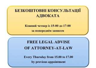 Бесплатные консультации адвоката!!! title=