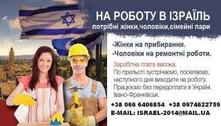 Робота в Ізраїлі без передоплат title=