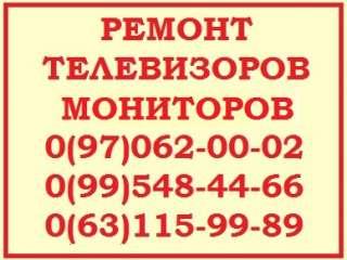 Ремонт телевизоров, жк мониторов, в Киеве - все районы, Вишневое