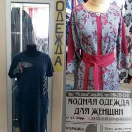Продажа женской одежды! title=