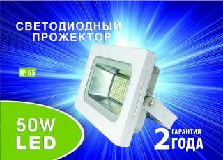 Прожектор светодиодный LED 20-50w title=