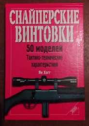 Снайперские винтовки Ян Хогг книга альбом