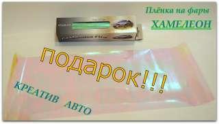 Фары Заз 1102 серия Альфа