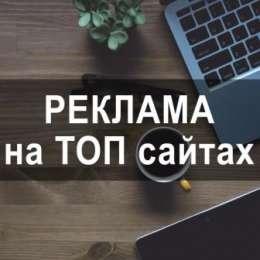 Реклама на 200 ТОП-медиа сайтах Украины. Все регионы