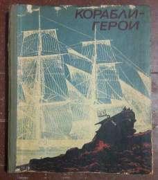 Корабли герои книга альбом фотография