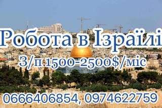 Потрібні працівники в Ізраїль title=