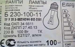 Лампа накаливания 100 Вт title=