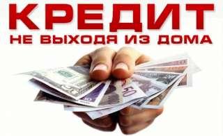 Гарантируваная помощь в оформлении кредита title=