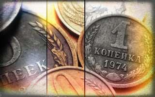 Монеты СССР. Копейки. (1, 2, 3, 5, 10, 15, 20, 50.) title=