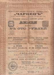 Супер раритет Чаркен сертификат акция ценные бумаги