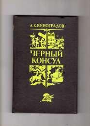 """Анатолий Виноградов """"Черный консул""""."""