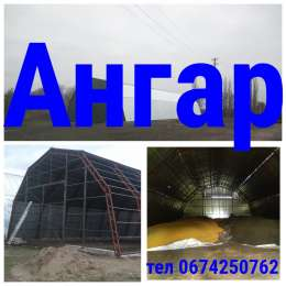 Ангар-зернохранилище 12х30х6м title=