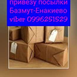 Привезу посылки город Бахмут (Артёмовск)- Енакиево. title=