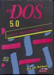 Герхард Франкен. MS-DOS 5.0... для пользователя!