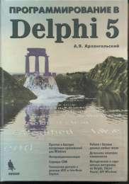 Архангельский А.Я. Программирование в Delphi 5