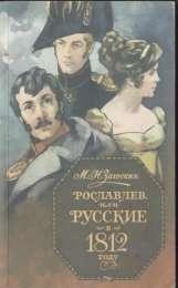М.Н. Загоскин. Рославлев или Русские в 1812 году. Роман.