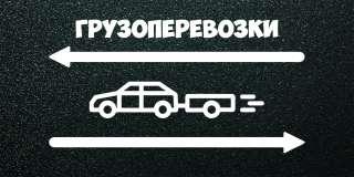 Грузоперевозки легковым авто с прицепом.
