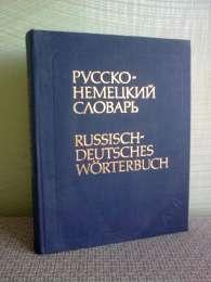 Большой русско-немецкий словарь на 53 000 слов. title=