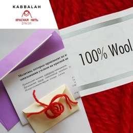 Красная нить Каббалы от сглаза 2 шт 100% шерсть с полной инструкцией - изображение 3