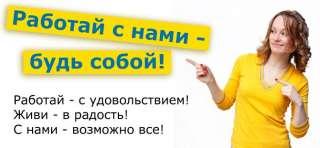 Секретарь-оператор удаленно, работа для женщин title=