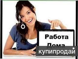 Оператор-консультант на дому, работа для женщин title=