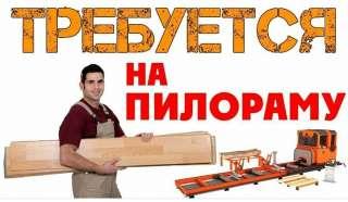 Требуется пилорамщик  title=