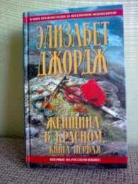 """Королева детектива Эл. Джордж """"Женщина в красном"""". Книга первая. title="""
