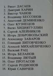 Звёзды советского футбола