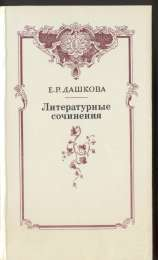 Е. Р. Дашкова. Литературные сочинения