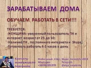 ОТКРЫТА ВАКАНСИЯ АГЕНТ-ОПЕРАТОР title=