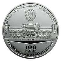 Пам`ятна медаль `100 років від дня заснування Українського державного