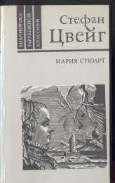 Стефан Цвейг. Мария Стюарт