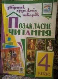 Позакласне читання 4 клас. Автор: Н. О. Будна, З. Л. Головко  title=