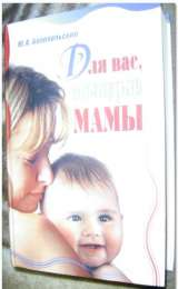 Для вас Молодые Мамы  Автор Ю.А.Белопольский title=