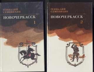 Геннадий Семенихин. Новочеркасск (комплект из 2 книг)