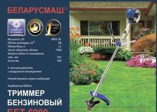 Мотокоса Беларусмаш ББТ-6900 бензокоса