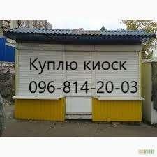 Куплю киоск, Харьков title=