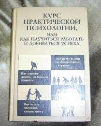 Курс практической психологии или Как научиться Работать и добиваться У title=