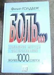 БОЛЬ...Домашние методы обезболивания. Более 1000 советов title=