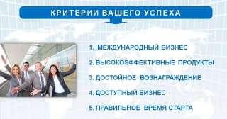 Бизнес на старте! Новая компания для интернет бизнеса GBSPemium