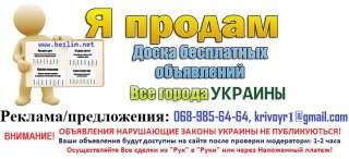 638f1bc53db7 Разместить объявление в ТОП, подать обявление н...  100 грн - Бизнес ...