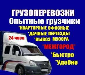 Квартирный переезд по Черкассам району области и Украине !