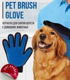 True Touch (Тру Тач) Перчатка Для вычесывания шерсти домашних животных title=