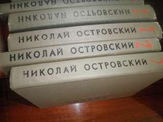 Н.Островский Как закалялась сталь 3-х томник title=