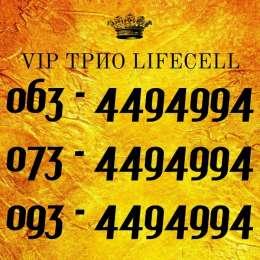 Эксклюзивное VIP Трио Номеров lifecell!!! title=