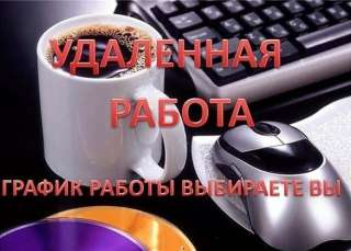 требуется сотрудница для работы на дому в интернет-магазине title=