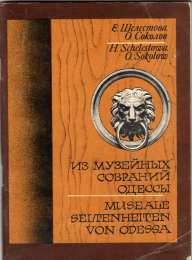 Е.Шелестова.О.Соколов. Из музейных собраний Одессы